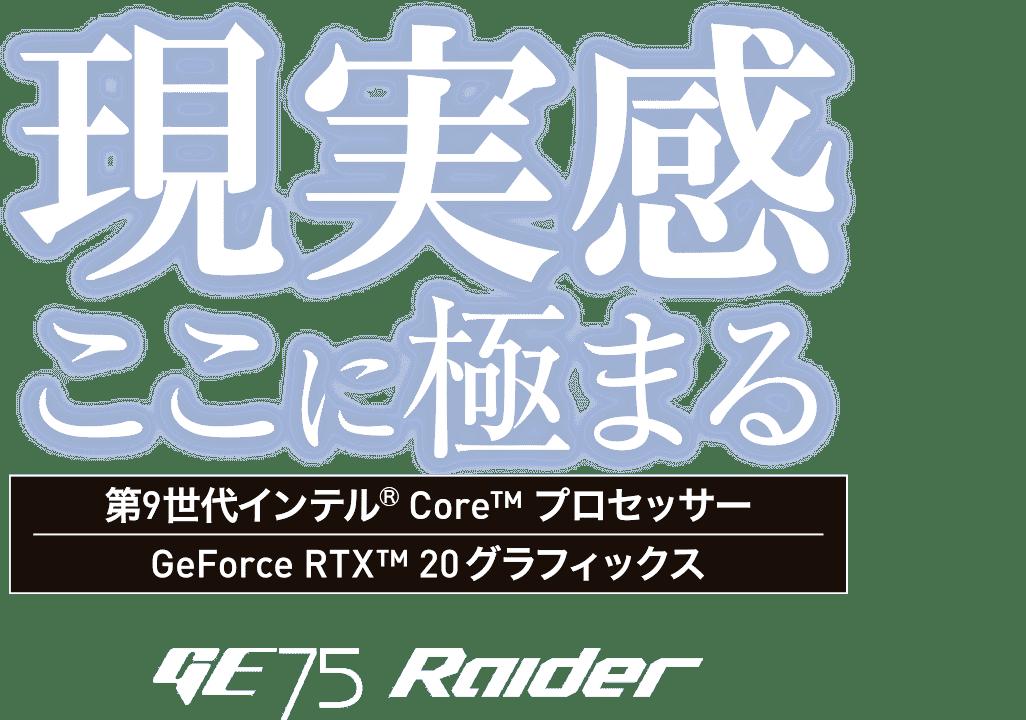 現実感ここに極まる - GE75 Raider