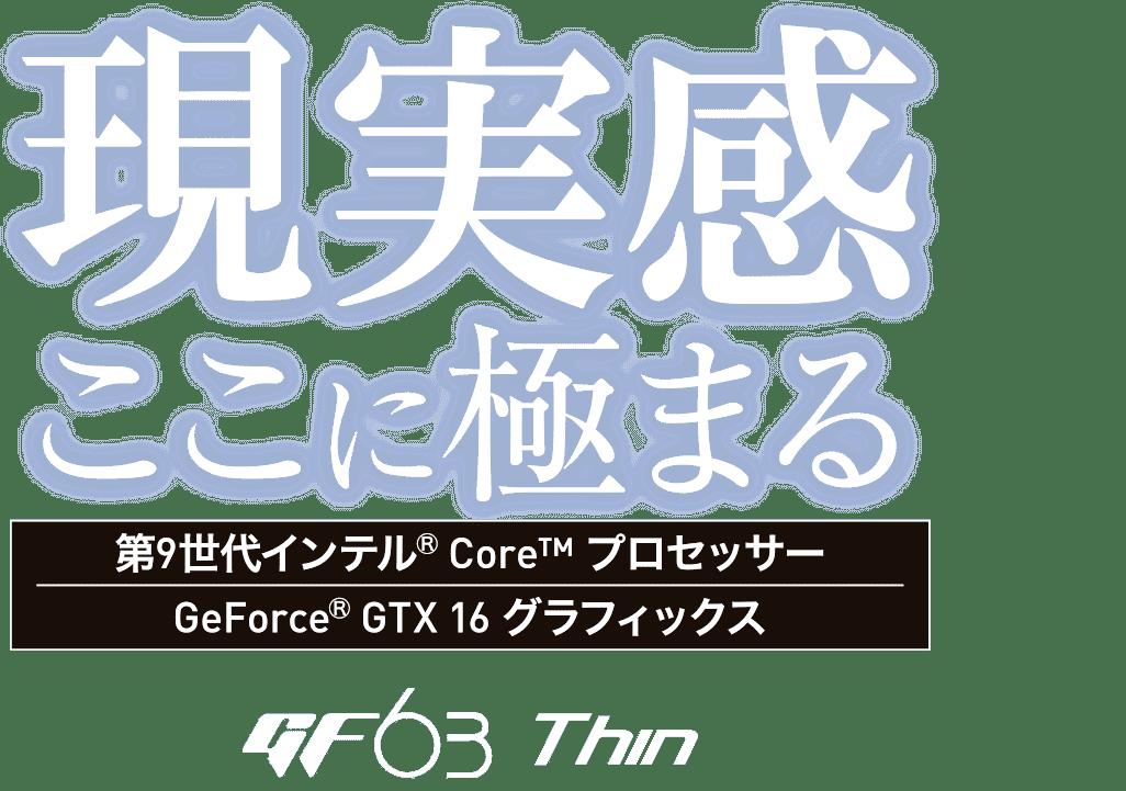 現実感ここに極まる - GF63 Thin