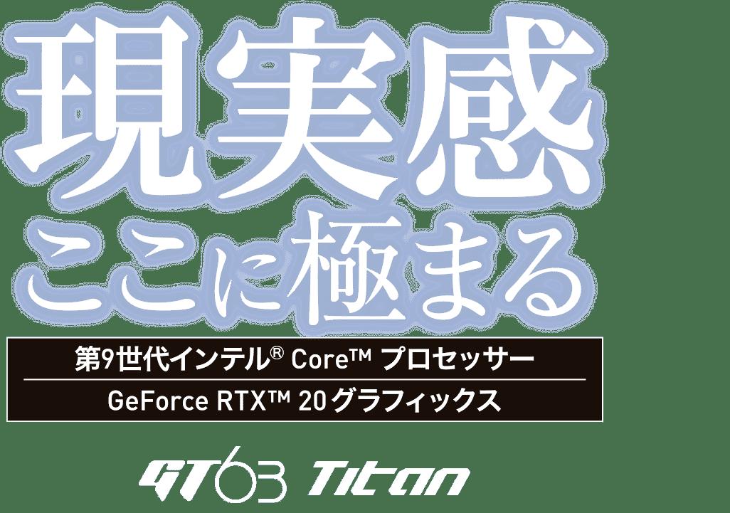 現実感ここに極まる - GT63 Titan