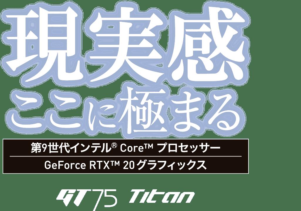 現実感ここに極まる - GT75 Titan