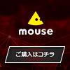 Mouse Computer限定モデル