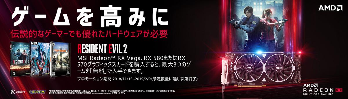 MSI、AMD Radeon RX Vega / 580 / 570搭載製品購入で バイオハザード: RE2など最新ゲームタイトルの アクティベーションコードが最大3つもらえるキャンペーンを実施