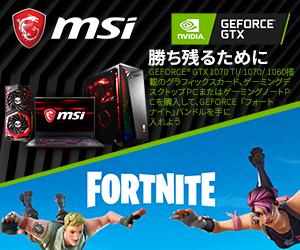 MSI、指定のNVIDIA GeForce® GTX 10シリーズ搭載製品購入で</br>「フォートナイト」特典がもらえるキャンペーン