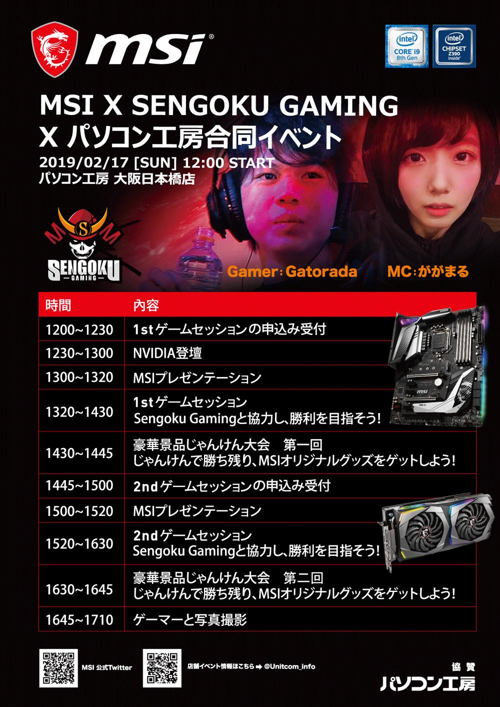 MSI、Sengoku GamingとのR6S対戦イベントを</br> 2月〜6月にかけてパソコン工房店舗にて開催