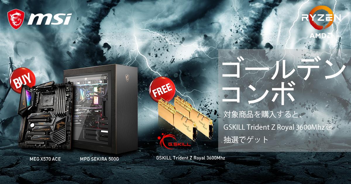 MSI、東京ゲームショウ2019出展を記念して G.SKILLメモリが抽選で当たる 「ゴールデンコンボキャンペーン」を実施