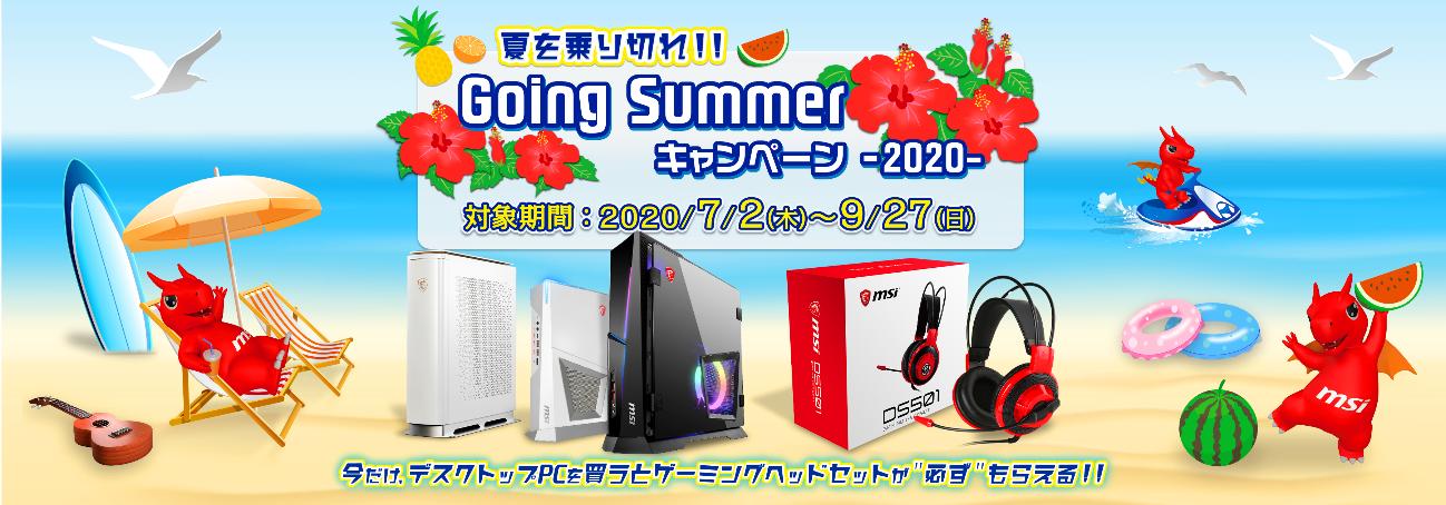 夏を乗り切れ!!Going Summer キャンペーン -2020- & 特価キャンペーン