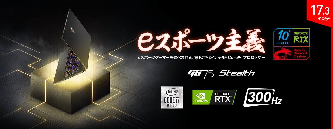 リフレッシュレート300Hzゲーミング液晶パネル搭載eスポーツゲーマー向け薄型ゲーミングノートPCハイエンドモデル「GS75-10SF-491JP」発売
