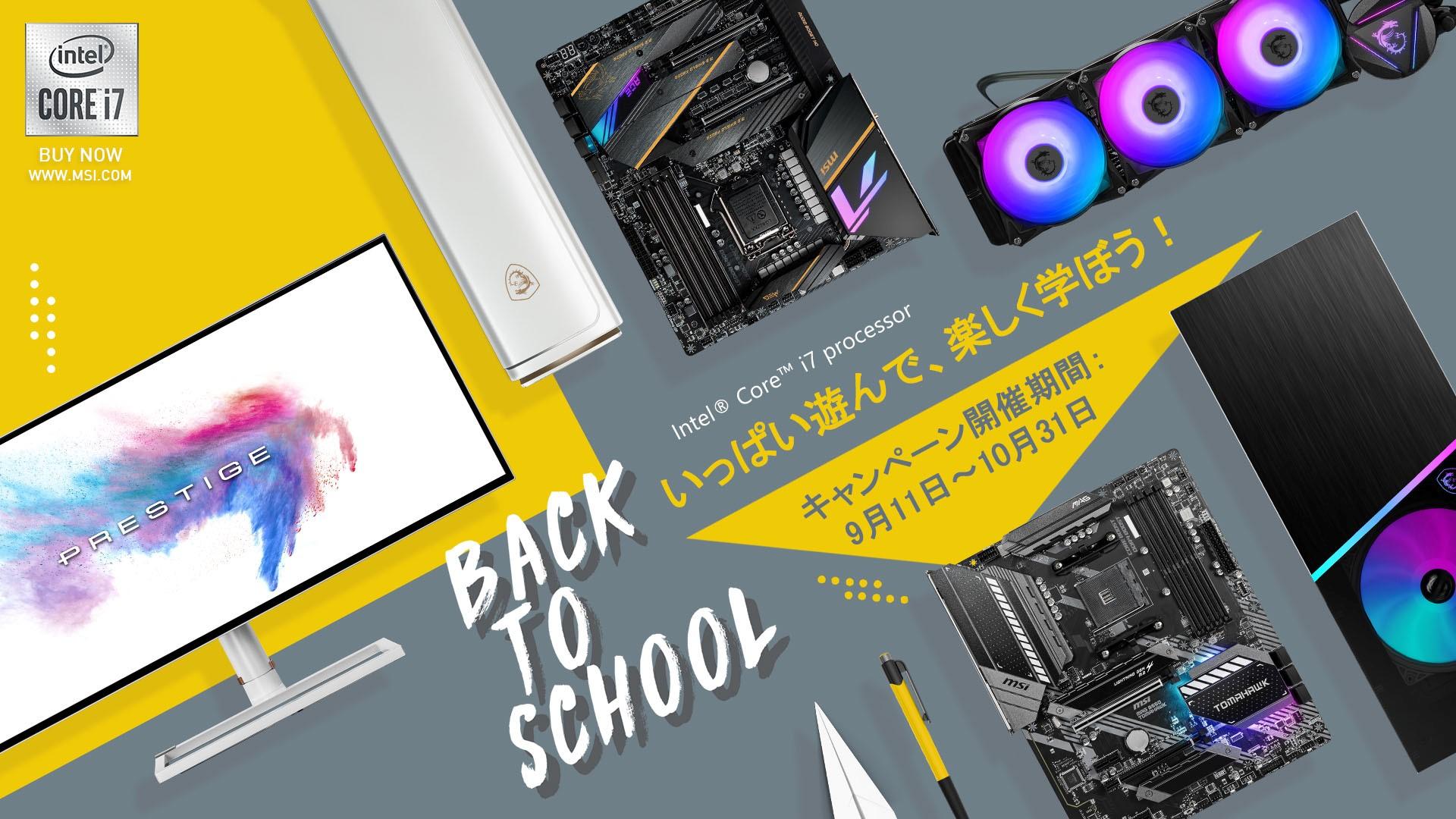 MSI製品を購入するとQUOカードが貰える! Back to School 2020キャンペーン開催