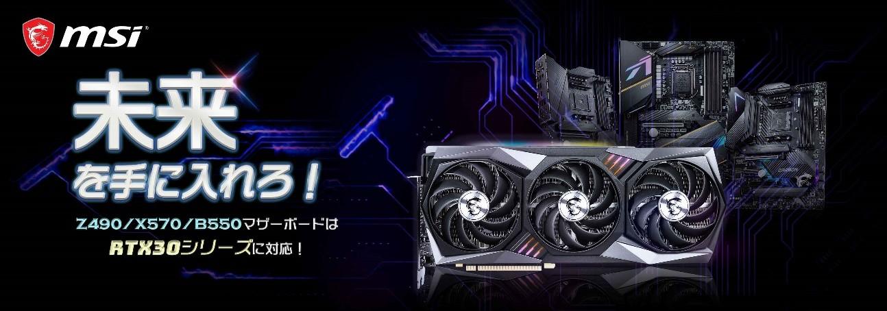 MSI、NVIDIAより新しく発売されるグラフィックスボード  RTX30シリーズに対応した最新マザーボードシリーズのご案内