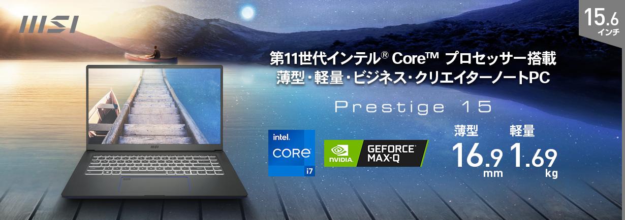 第11世代インテル<sup>®</sup> Core™ プロセッサー搭載、新ロゴを採用し、ビジネスユーザー向けにデザインを最適化したMSIビジネス・クリエイターノートPCシリーズ発売