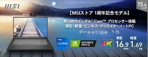 第11世代インテル<sup>®</sup> Core™ プロセッサー、広色域4K液晶パネル搭載 「Prestige 15」「Prestige 14」 MSIストア1周年記念モデル 2020年10月19日(月)より予約販売開始