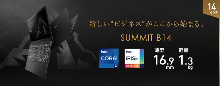 第11世代インテル<sup>®</sup> Core™ プロセッサー搭載 新しいMSIビジネスロゴを採用したビジネスノートPC「Summit B14」、エディオンオリジナルモデルを発売