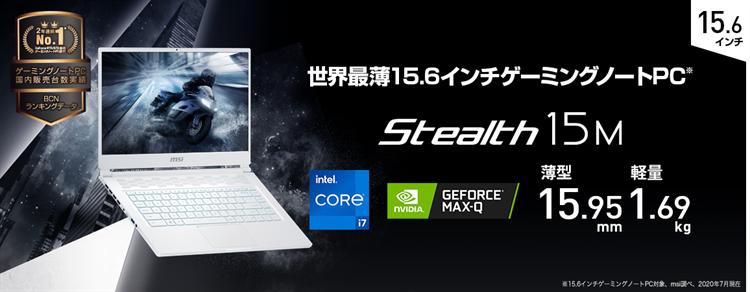 世界最薄<sub>※</sub>・超軽量デザインで外出先でも手軽にゲームを楽しめるゲーミングノートPC「Stealth 15M」を発売