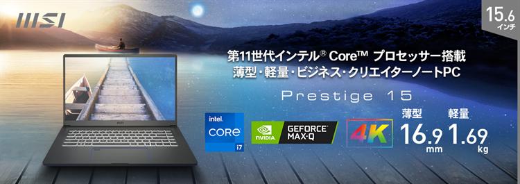 第11世代インテル<sup>®</sup> Core™ プロセッサー、広色域・4K液晶パネル搭載 薄型・軽量ビジネス・クリエイターノートPC「Prestige-15-A11SCS-032JP」含む計3機種同時発売