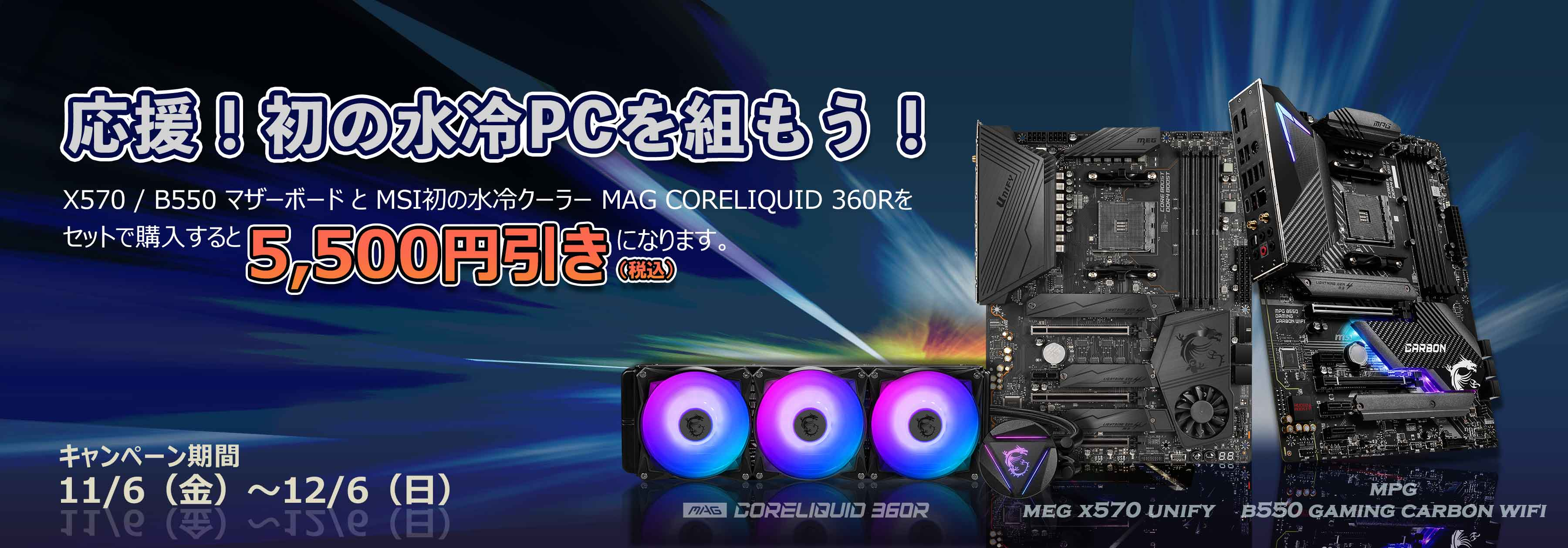 MSI X570もしくはMSI B550マザーボードと水冷クーラーなどの対象製品を同時購入で、会計が5,500円引きに!MSI、「応援!初の水冷PCを組もう!キャンペーン」開催
