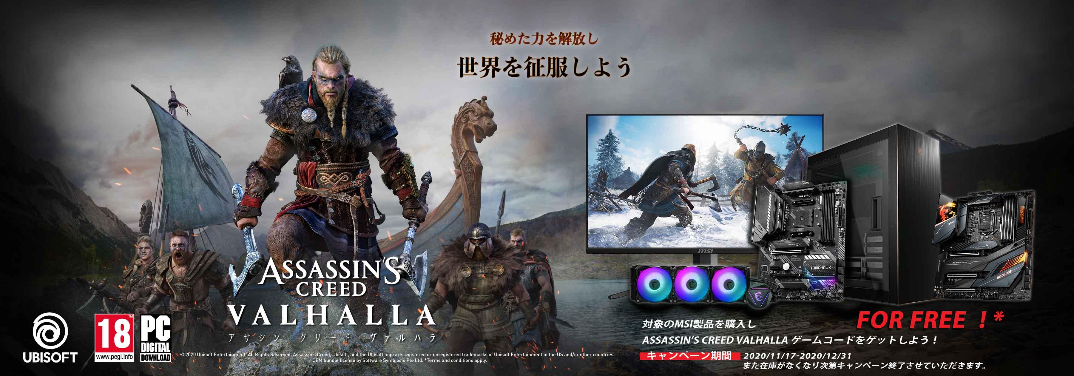 11月17日より、対象のMSI製品購入で人気ゲーム最新作を無料でゲット!  MSI、「『アサシン クリード ヴァルハラ』ゲームコードプレゼントキャンペーン」