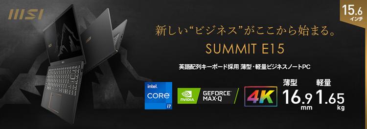 第11世代インテル<sup>®</sup> Core™ プロセッサー、広色域4K液晶搭載 英語配列キーボード採用ビジネスノートPC MSIストア限定販売モデル「Summit-E15-A11SCS-243JP」発売