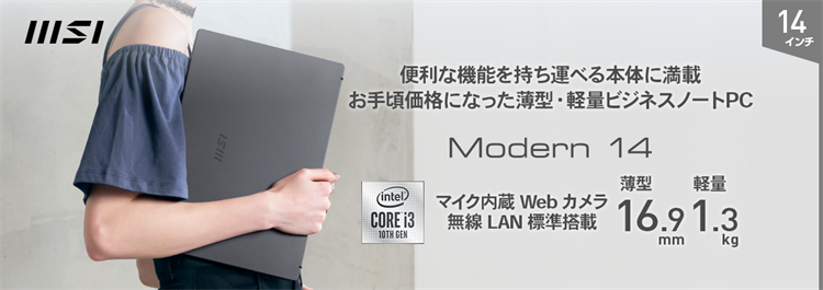 7万円以下のリーズナブルなテレワーク最適モデル 薄型・軽量ビジネス・クリエイターノートPC Amazon限定販売モデル「Modern-14-B10MW-275JP」発売