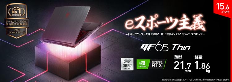 第10世代インテル<sup>®</sup> Core™ i7 プロセッサー、GeForce RTX™ 2060、リフレッシュレート144Hz液晶パネル搭載 薄型・軽量ゲーミングノートPC「GF65-10SER-257JP」発売