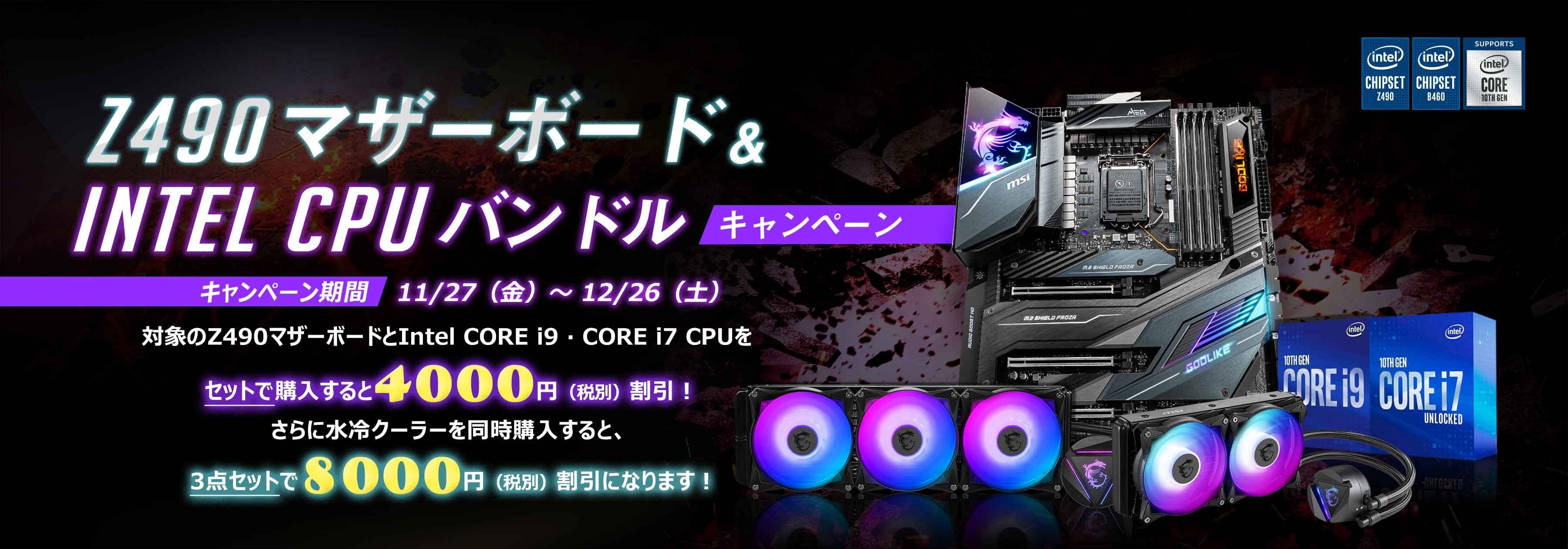 最大8,000円割引!対象製品をセットで購入するだけのお得なキャンペーン MSI、「Z490 マザーボード&Intel CPU バンドル キャンペーン」開催のお知らせ Intel第10世代CPUとマザーボード、水冷クーラーを試すチャンス!