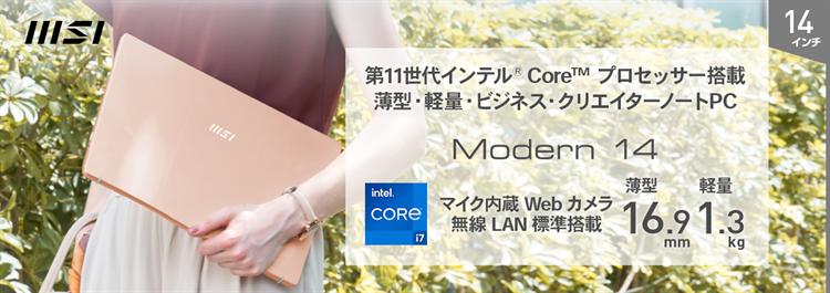 最新の第11世代インテル<sup>®</sup> Core™ プロセッサー搭載 スタイリッシュなデザインの薄型・軽量ビジネス・クリエイターノートPC Amazon限定販売モデル「Modern-14-B11M-099JP」発売