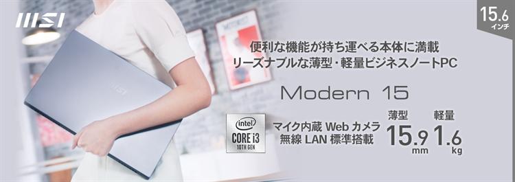 7万円以下のリーズナブルなテレワーク向け薄型・軽量ビジネス・クリエイターノートPC アプライド販売限定モデル「Modern-15-A10M-476JP」発売
