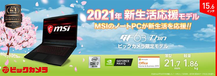薄型・軽量ゲーミングノートPC「GF63 Thin」 Microsoft Office Home & Business 2019インストール済みビックカメラ限定新生活応援モデル発売