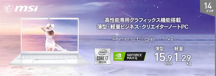 テレワークに最適な薄型・軽量ビジネス・クリエイターノートPC Amazon販売限定モデル「Prestige-14-A10SC-280JP」発売