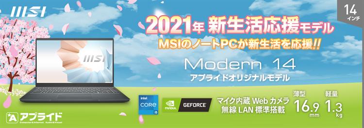 高性能な薄型・軽量ビジネス・クリエイターノートPC アプライドオリジナル新生活応援モデル「Modern-14-B11SB-273JP」発売