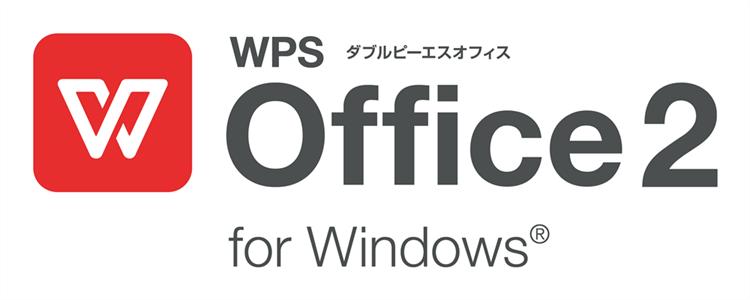 MSIノートPC全シリーズが対象に! 総合オフィスソフト「WPS Office 2」がもらえるキャンペーンご好評につき対象機種拡充