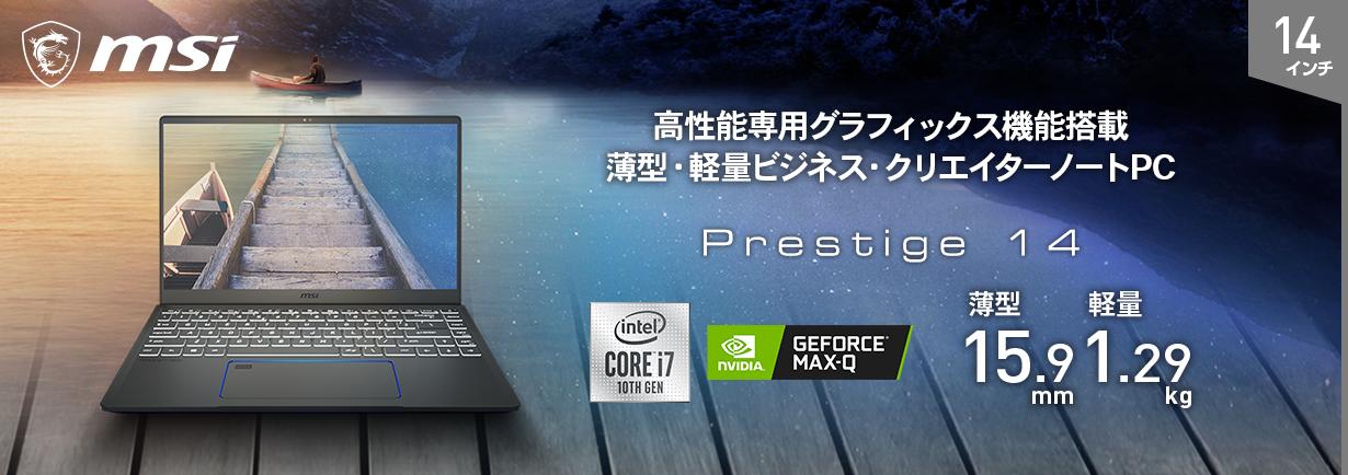 動画・画像編集も快適動作のパワフル仕様、Core™ i7 プロセッサー、GeForce<sup>®</sup> GTX 1650 Max-Q デザイン搭載 薄型・軽量ビジネス・クリエイターノートPC「Prestige-14-A10SC-282JP」発売