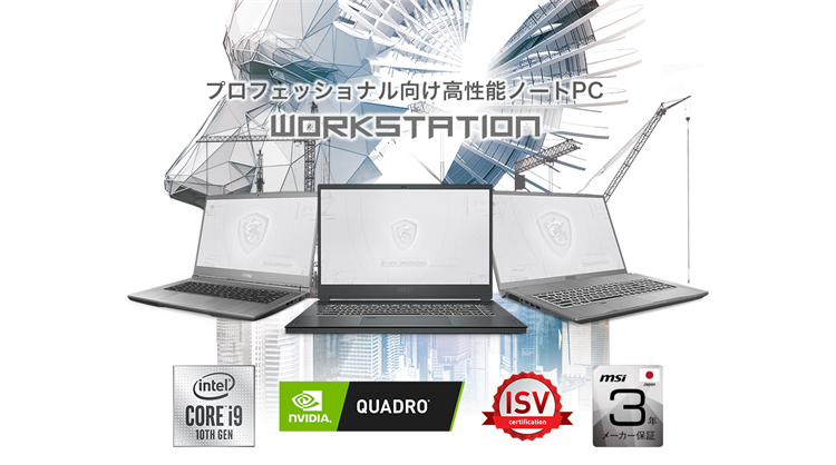 専用グラフィックス機能NVIDIA<sup>®</sup> Quadro<sup>®</sup>搭載プロフェッショナル向け高性能ノートPC「モバイルワークステーション」シリーズMSIストアにて取扱い開始