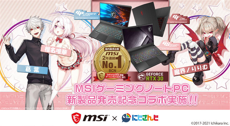 MSIゲーミングノートPC新製品発売記念「MSI × にじさんじ」コラボレーション バーチャルライバーによる最新ゲーミングノートPCを使用したゲームプレイ配信決定!