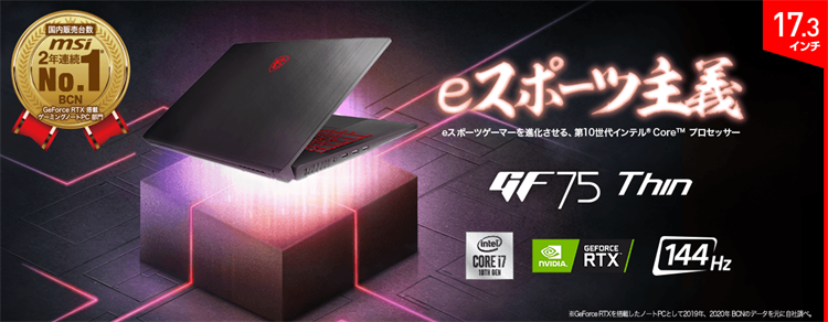 GeForce RTX™ 2060、リフレッシュレート144Hz液晶パネル搭載 17.3インチMSIゲーミングノートPC最薄・最軽量級モデル「GF75-10SER-612JP」発売