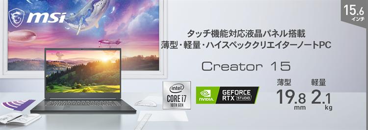 タッチ機能対応sRGB相当広色域液晶パネル搭載 RTX Studio対応の薄型・軽量・ハイスペッククリエーターノートPC「Creator-15-A10SET-480JP」発売