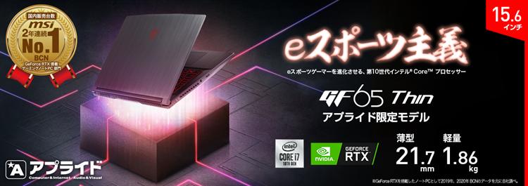 インテル<sup>®</sup> Core™ i7 プロセッサー & GeForce RTX™ 2060搭載PCゲーム初心者にもオススメな薄型・軽量ゲーミングノートPCアプライド販売限定モデル「GF65-10SER-1262JP」発売