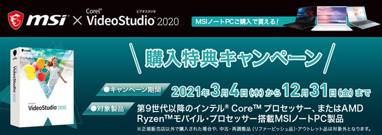 """対象のMSIノートPCのご購入で動画編集ソフトをもれなくプレゼント!""""MSI×Corel<sup>®</sup> VideoStudio<sup>®</sup> 2020 購入特典キャンペーン"""""""