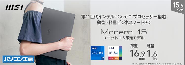 第11世代インテル<sup>®</sup> Core™ プロセッサー、大画面液晶パネル搭載 リーズナブルなテレワーク向け薄型・軽量ビジネスノートPC ユニットコム限定モデル「Modern 15 A11」発売