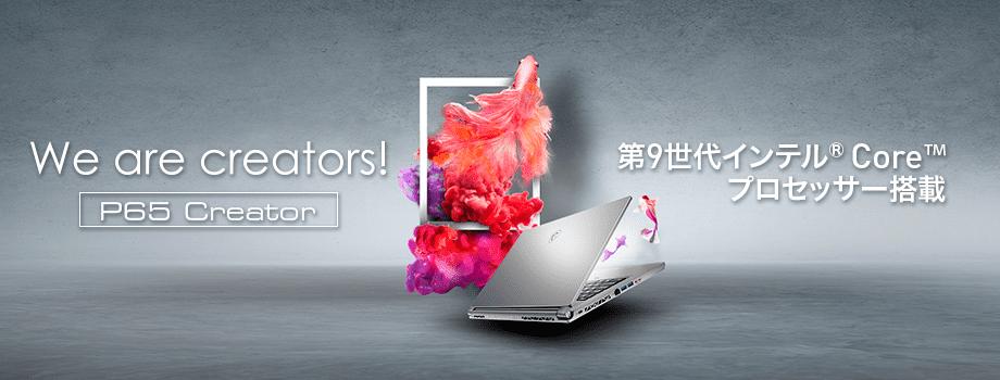 P65 Creator:第9世代インテル<sup>®</sup> Core™<br>プロセッサー搭載クリエイターノートPC