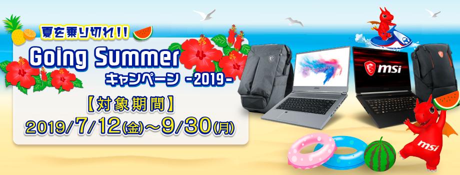 Going Summer キャンペーン -2019-