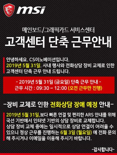 메인보드/그래픽카드 서비스센터 고객센터 단축 근�