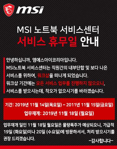 MSI 노트북 서비스센터 서비스 휴무일 안내