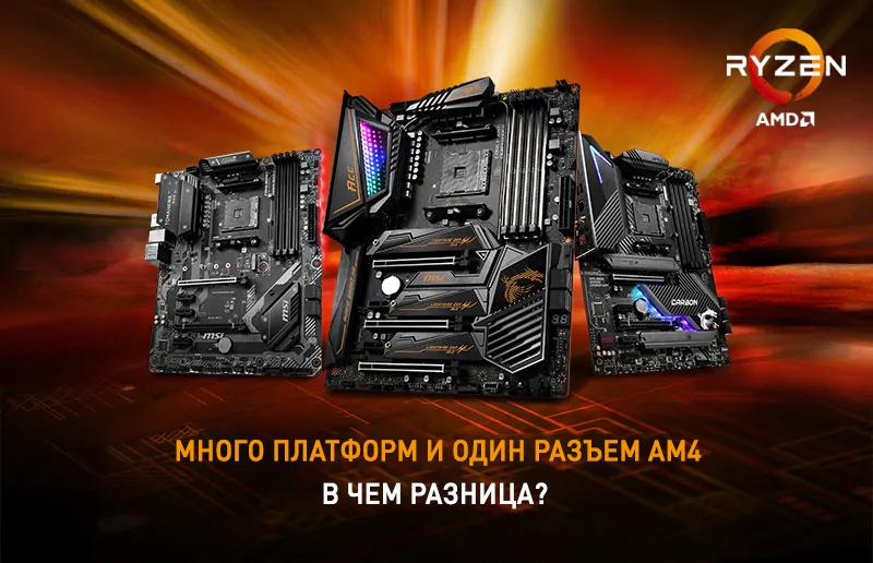 Платформы B450, B550 и X570 с процессорным разъемом AM4 – в чем разница?