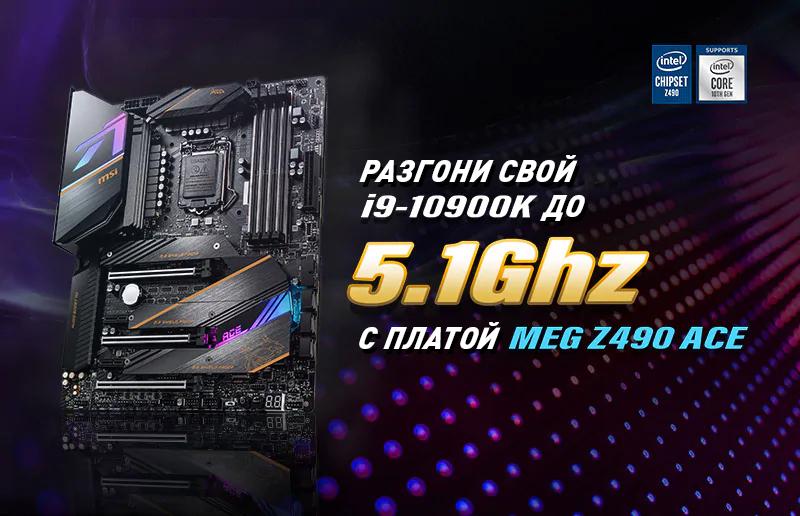 Разгон процессора Intel i9-10900K до 5,1 ГГц на материнской плате MSI MEG Z490 ACE