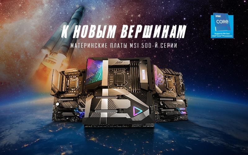 К Новым Вершинам. Новые материнские платы MSI Z590 серии.
