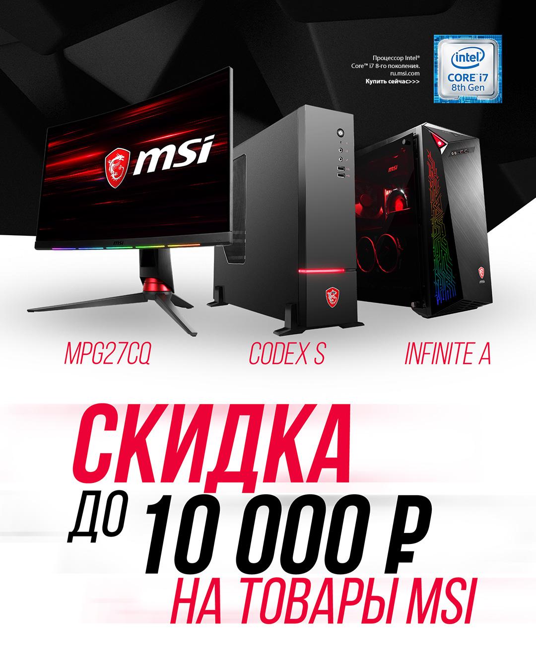 Скидка до 10 000 руб. на товары MSI в магазинах Домотехника