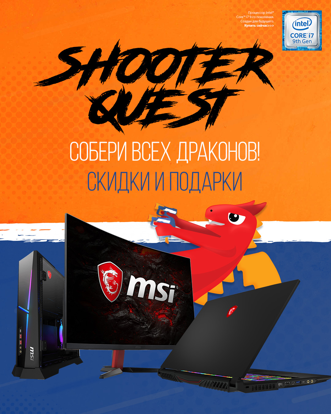 Shooter Quest: Наша игра - Твоя победа