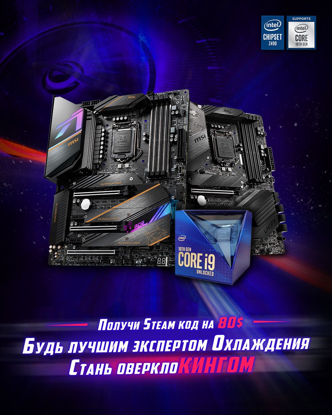BUY SELECTED MSI Z490 MOTHERBOARD AND INTEL 10th GEN CPU TO GET STEAM WALLET