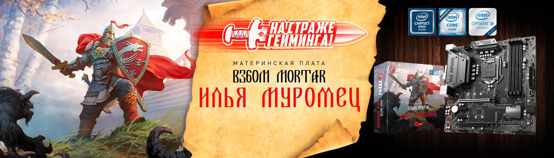MSI B360M MORTAR ИЛЬЯ МУРОМЕЦ - БОГАТЫРСКАЯ МОЩЬ