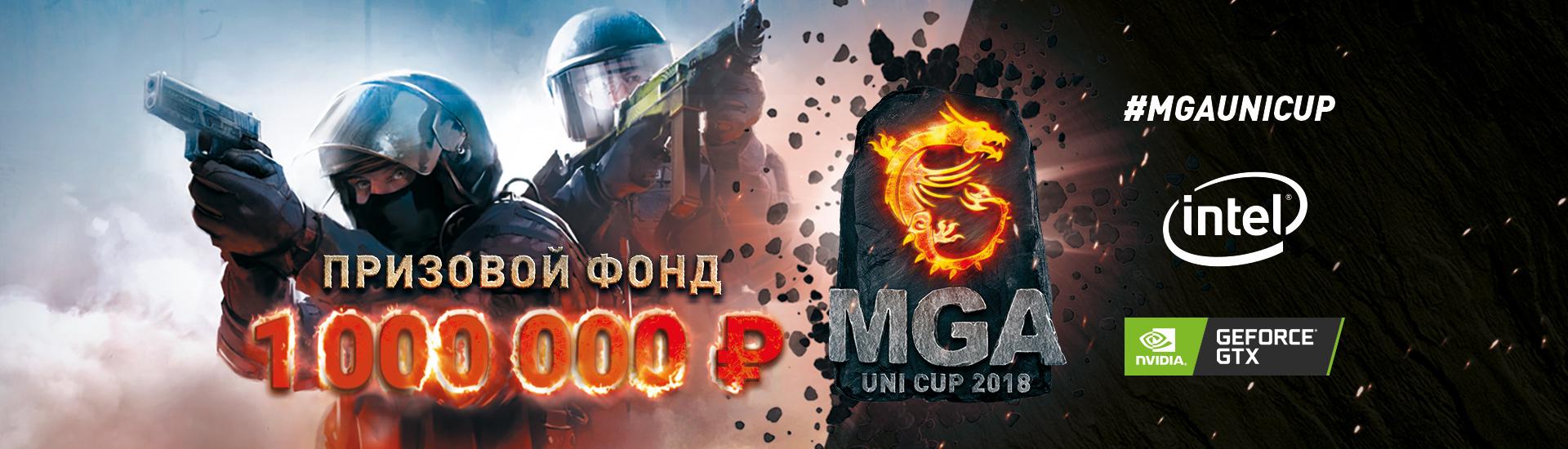 MSI MGA Uni Cup 2018
